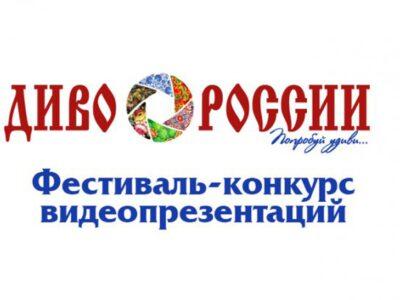 Диво-России