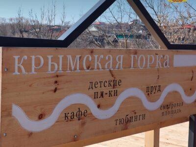 крымская горка