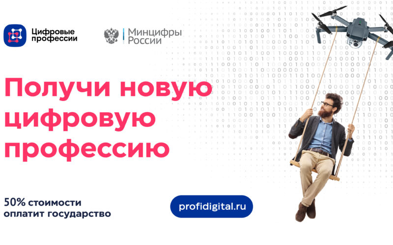 проект «Цифровые профессии».