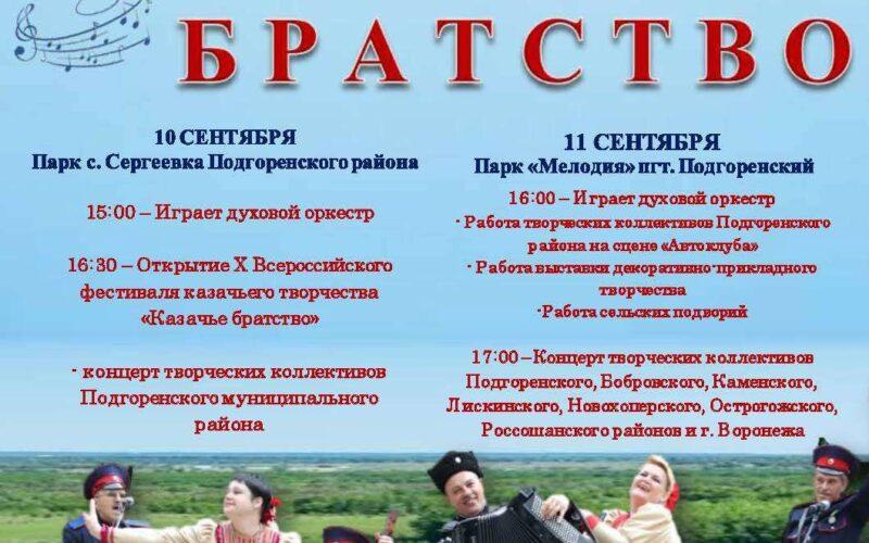 Фестиваль «Казачье братство»