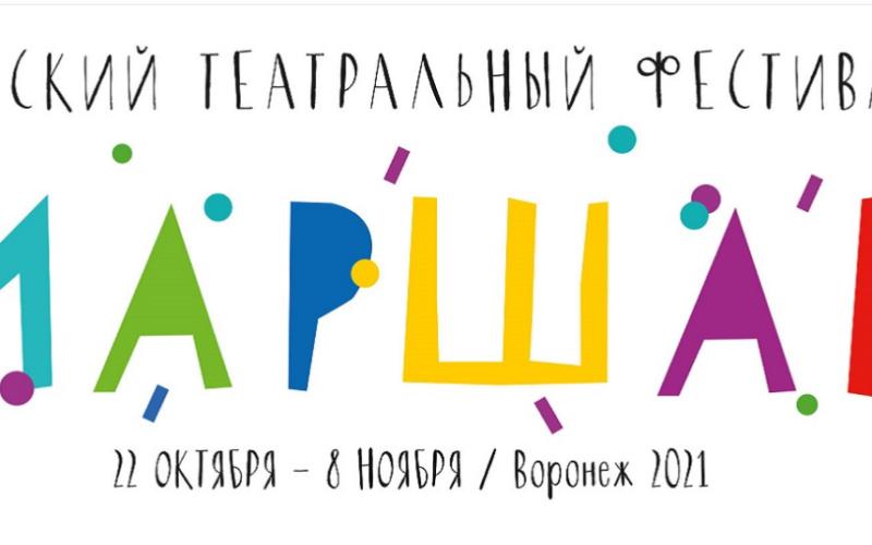 Поступили в  продажу билеты на детский театральный фестиваль «Маршак»