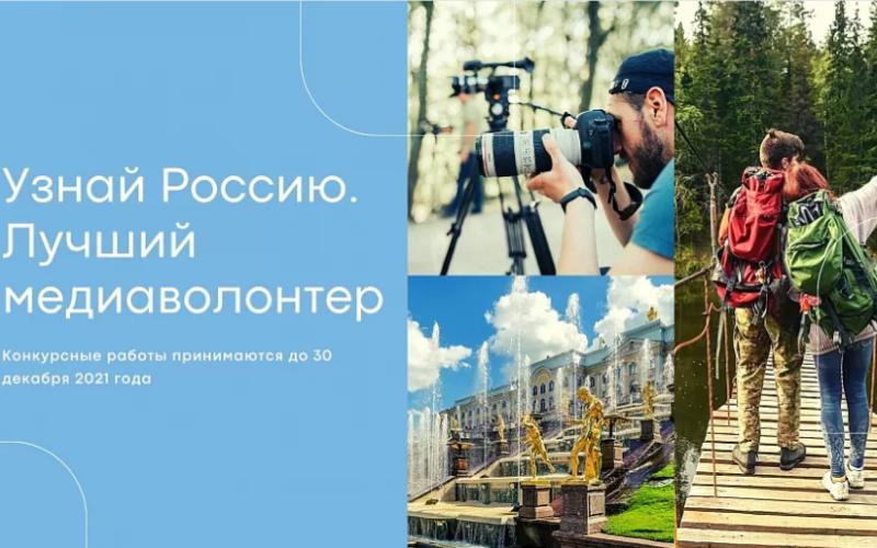 Узнай Россию: разыскивается лучший медиаволонтер